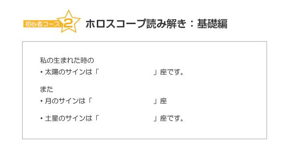 hoshi_worksheet01-2