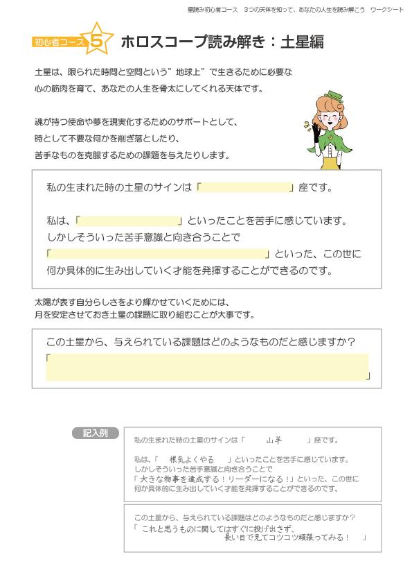 hoshi_worksheet04
