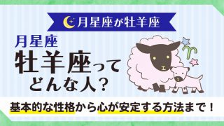 月星座牡羊座
