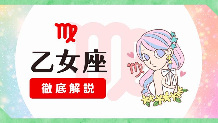 12サイン乙女座