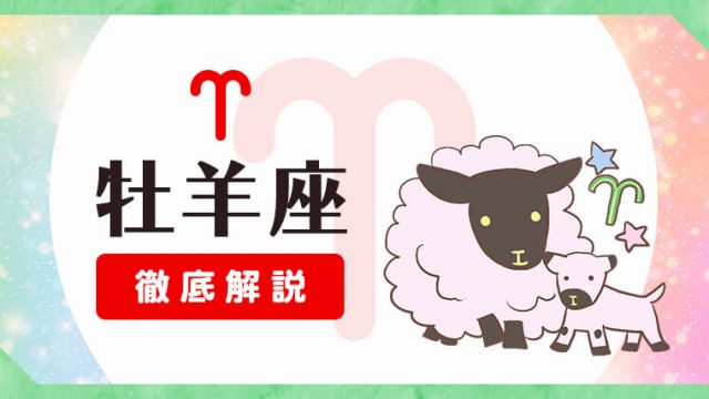12サイン牡羊座