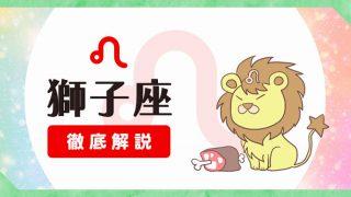 12サイン獅子座