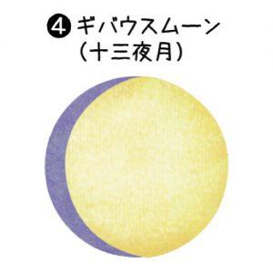 4_ギバウスムーン(十三夜月)