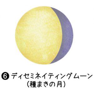 6_ディセミネイティングムーン(種まきの月)
