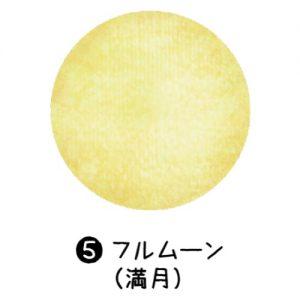 5_フルムーン(満月)