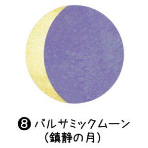 8_バルサミックムーン(鎮静の月)