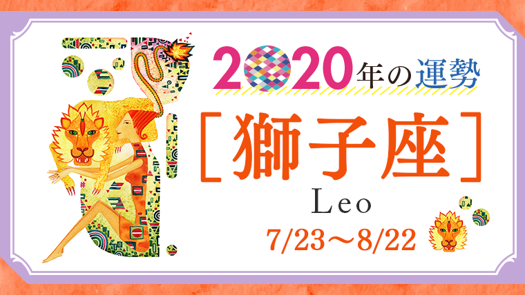 2020 年 占い 生年 月 日
