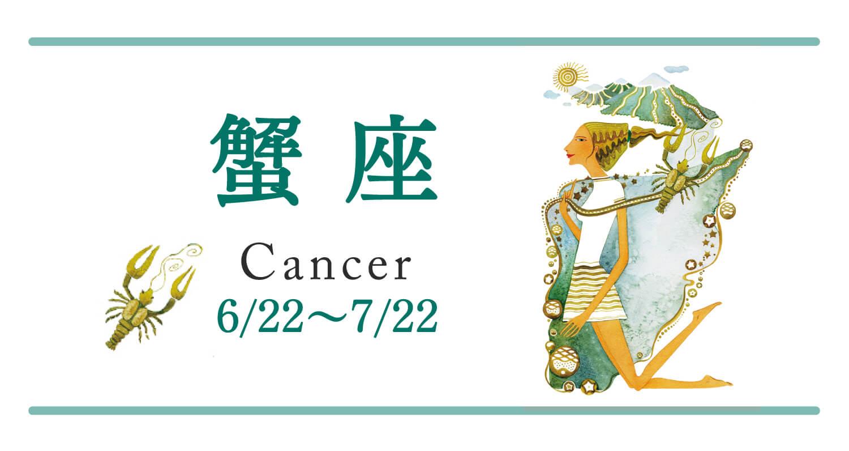 今月の運勢_蟹座