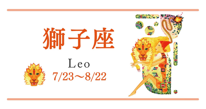 今月の運勢_獅子座