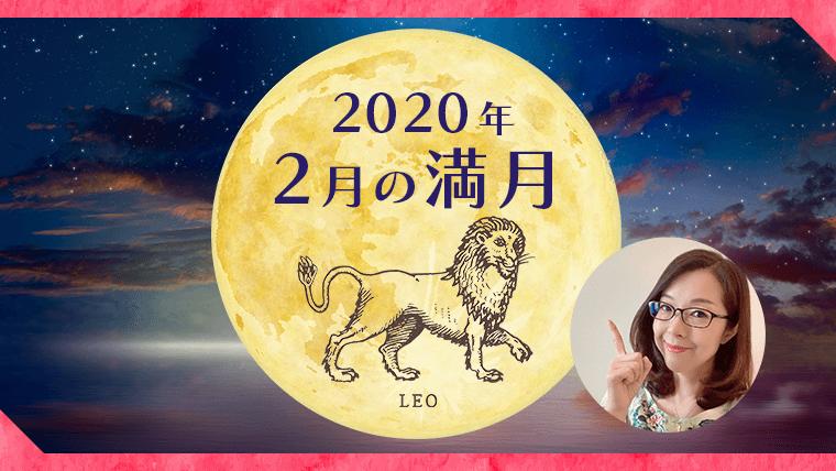 月 満月 2020 2 満月カレンダー(2020年2月)