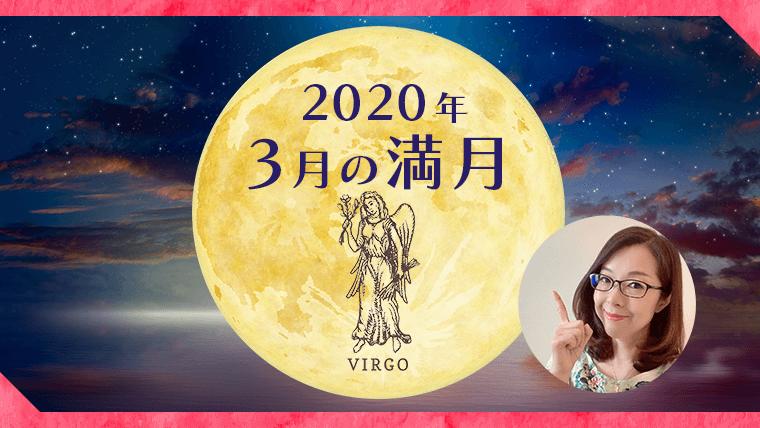 3 2020 満月 年 月