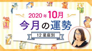 2020年10月の運勢_アイキャッチ