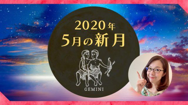 5月双子座新月_アイキャッチ