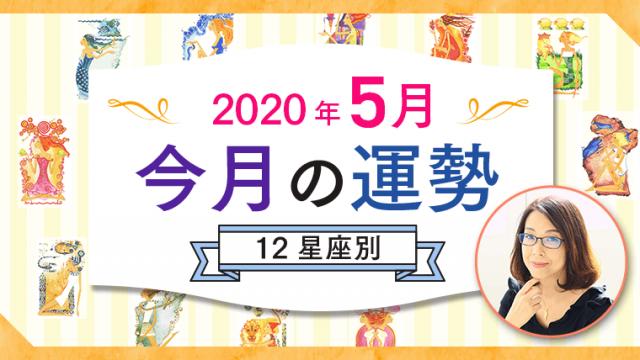 2020年5月の運勢_アイキャッチ
