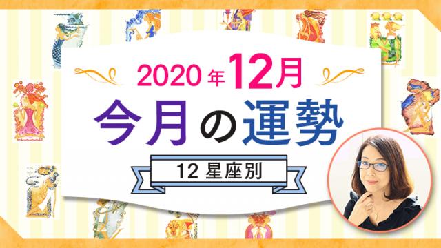 2020年12月の運勢_アイキャッチ