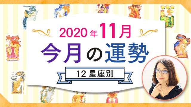 2020年11月の運勢_アイキャッチ