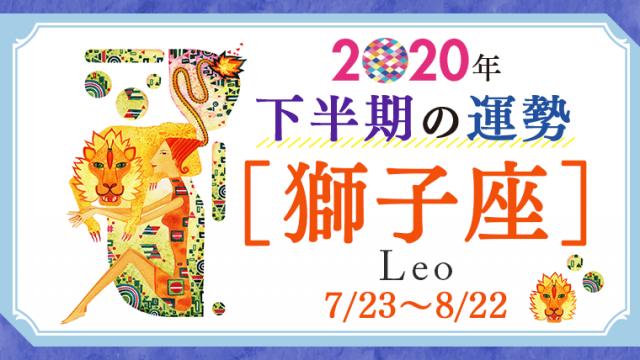 2020年下半期の運勢_獅子座_アイキャッチ