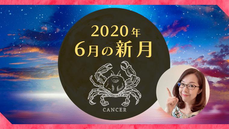 6月蟹座新月_アイキャッチ