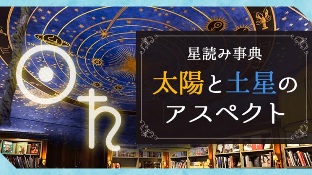 アスペクト翻訳7_アイキャッチ