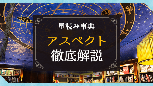 アスペクト翻訳1_アイキャッチ