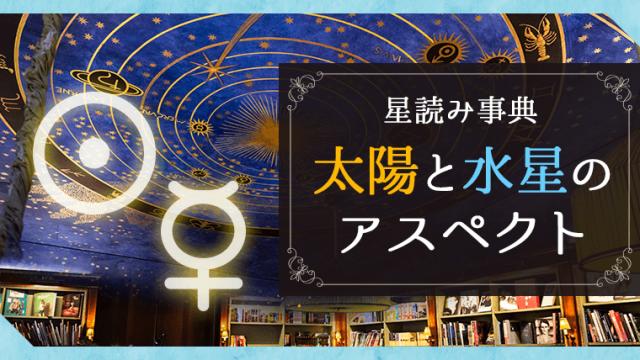 アスペクト翻訳3_アイキャッチ