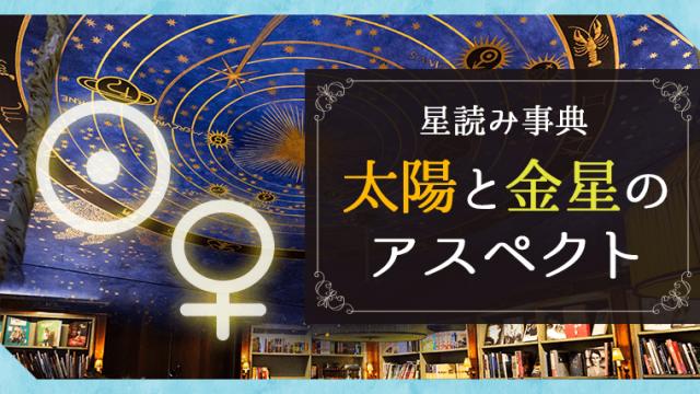 アスペクト翻訳4_アイキャッチ