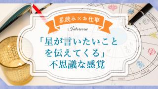 星読みさんインタビュー1_アイキャッチ