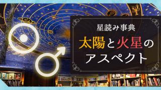 アスペクト翻訳5_アイキャッチ