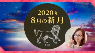8月獅子座新月_アイキャッチ
