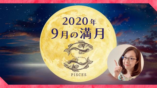 9月魚座満月_アイキャッチ