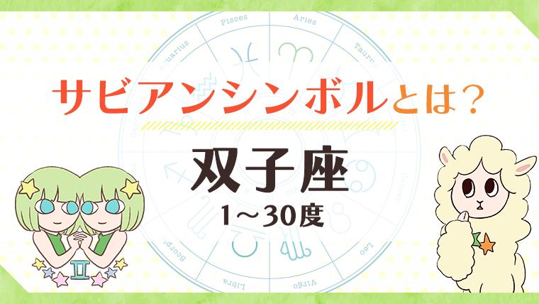 サビアンシンボル4_双子座_アイキャッチ