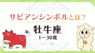 サビアンシンボル3_牡牛座_アイキャッチ