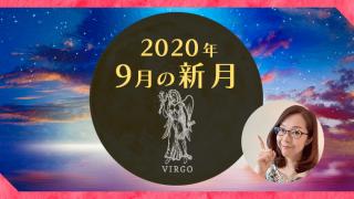 9月乙女座新月_アイキャッチ
