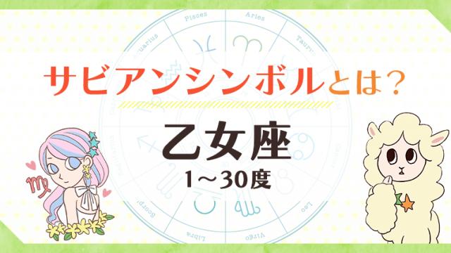 サビアンシンボル7_乙女座_アイキャッチ