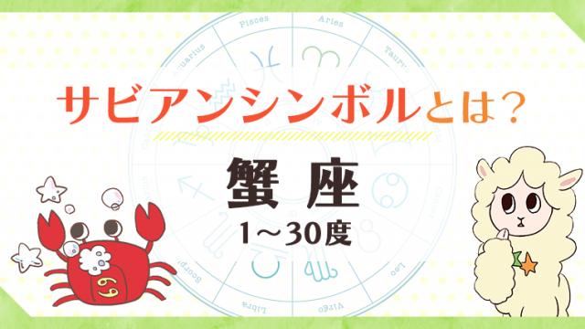 サビアンシンボル5_蟹座_アイキャッチ