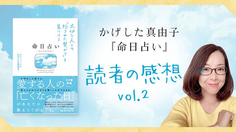 命日占い読者感想2_アイキャッチ