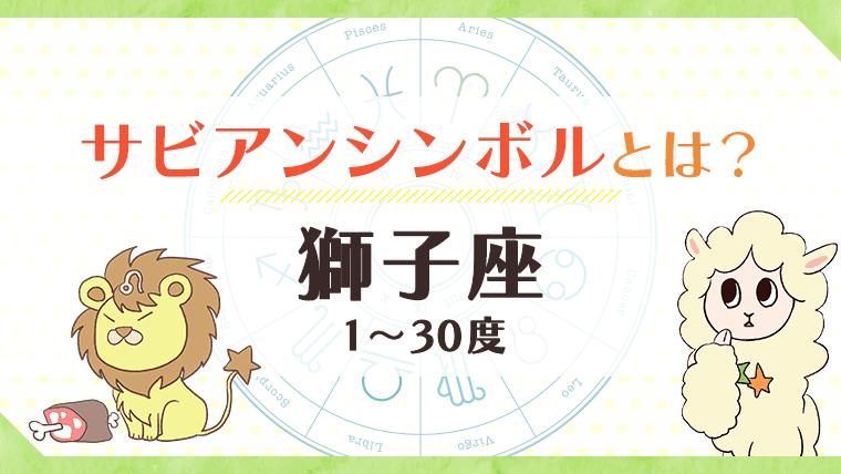 サビアンシンボル6_獅子座_アイキャッチ