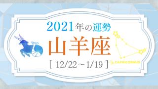 2021運勢_山羊座_アイキャッチ