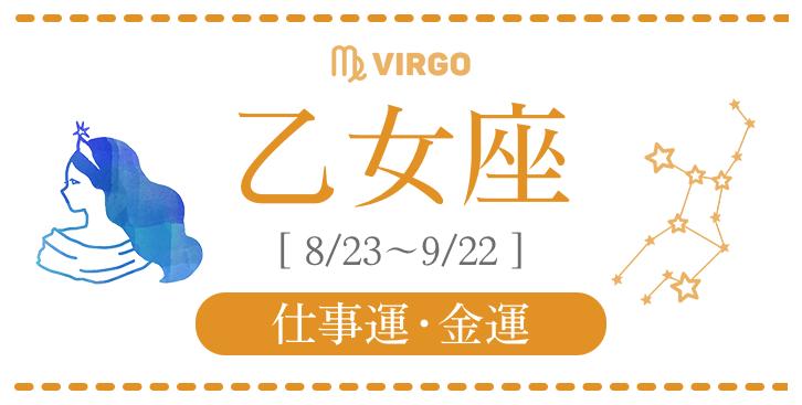 2021運勢_乙女座_仕事運・金運