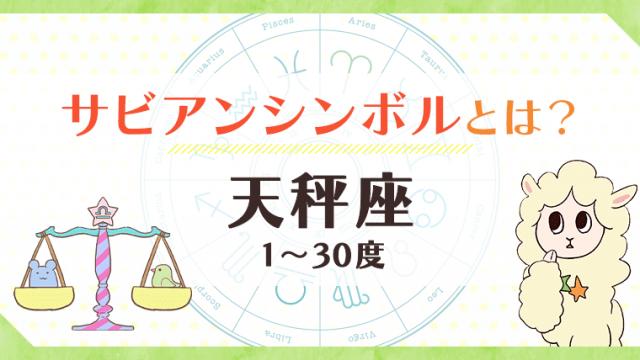 サビアンシンボル8_天秤座_アイキャッチ