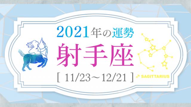 2021運勢_射手座_アイキャッチ