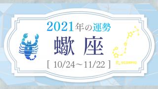 2021運勢_蠍座_アイキャッチ