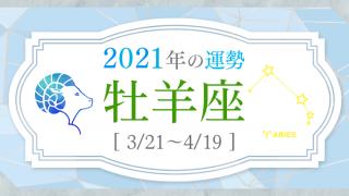 2021運勢_牡羊座