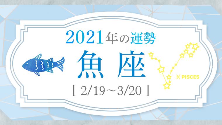2021運勢_魚座_アイキャッチ