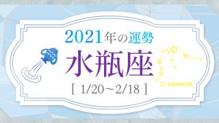 2021運勢_水瓶座_アイキャッチ