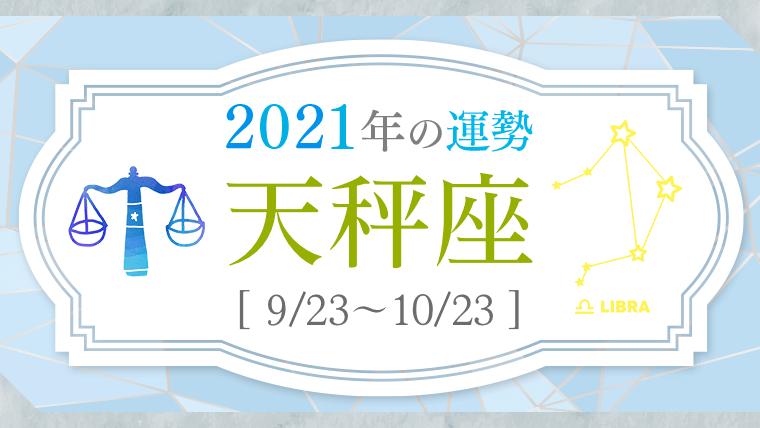 2021運勢_天秤座_アイキャッチ