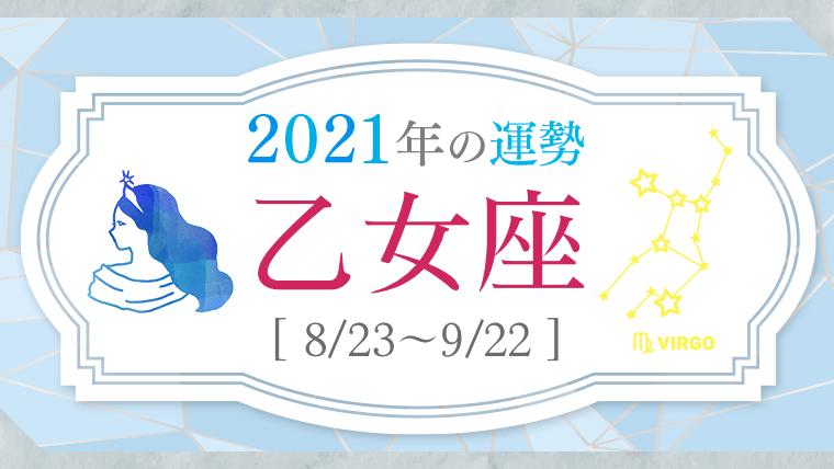 2021運勢_乙女座_アイキャッチ