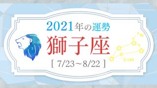 2021運勢_獅子座_アイキャッチ