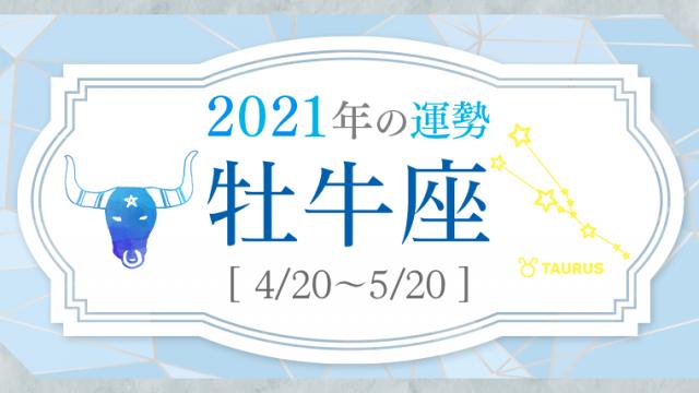 2021運勢_牡牛座_アイキャッチ