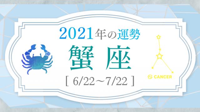 2021運勢_蟹座_アイキャッチ